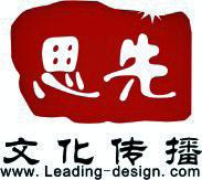 南昌市思先文化传播有限公司(官方网站:www.leading-design.com)