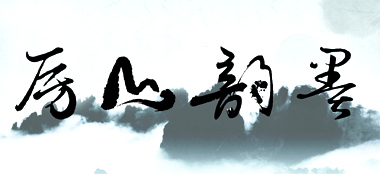 南昌经济技术开发区墨韵山房工艺美术品商行