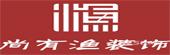 江西尚有渔装饰工程有限公司